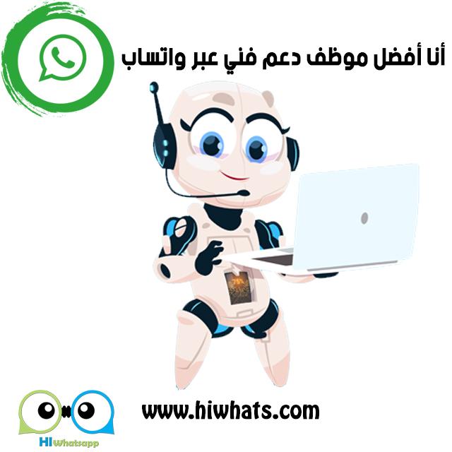 Image result for أفضل الطرق لزيادة المبيعات باستخدام الواتساب شات بوت