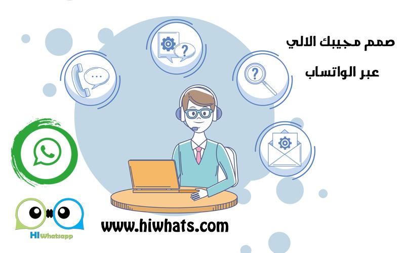 Image result for أهم فوائد واتساب شات بوت لعملك